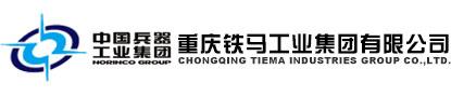 中国兵器工业集团重庆铁马
