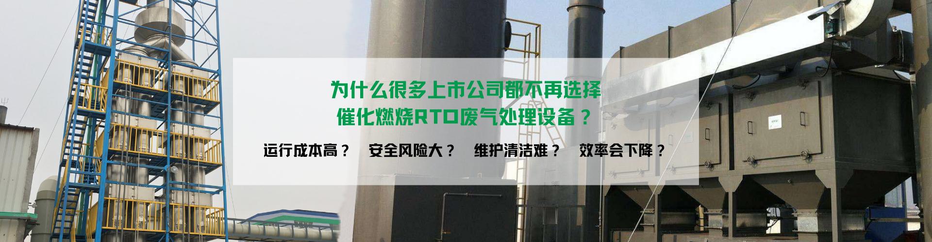 催化燃烧RTO设备替代品
