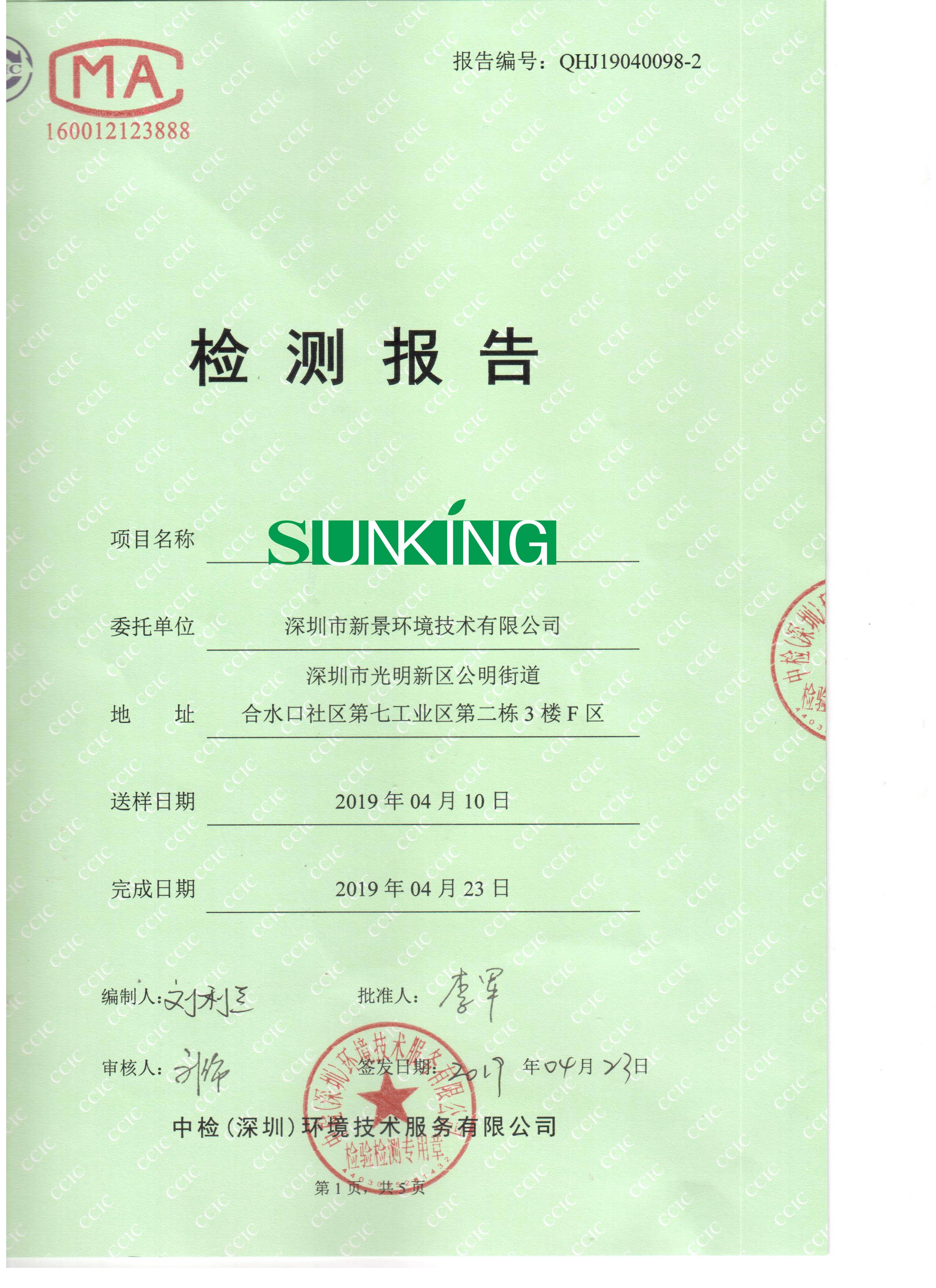 废气处理报告(3)
