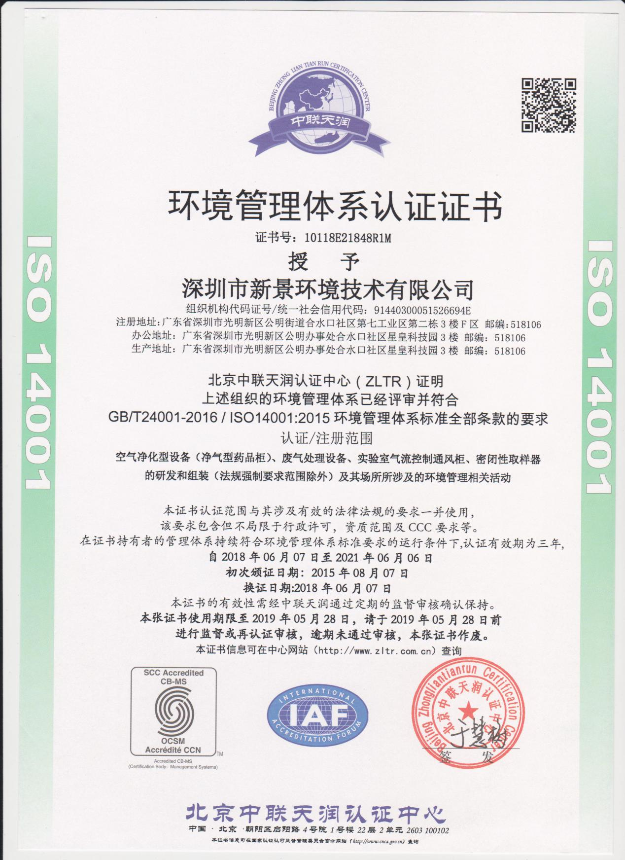 ISO 14001<br />