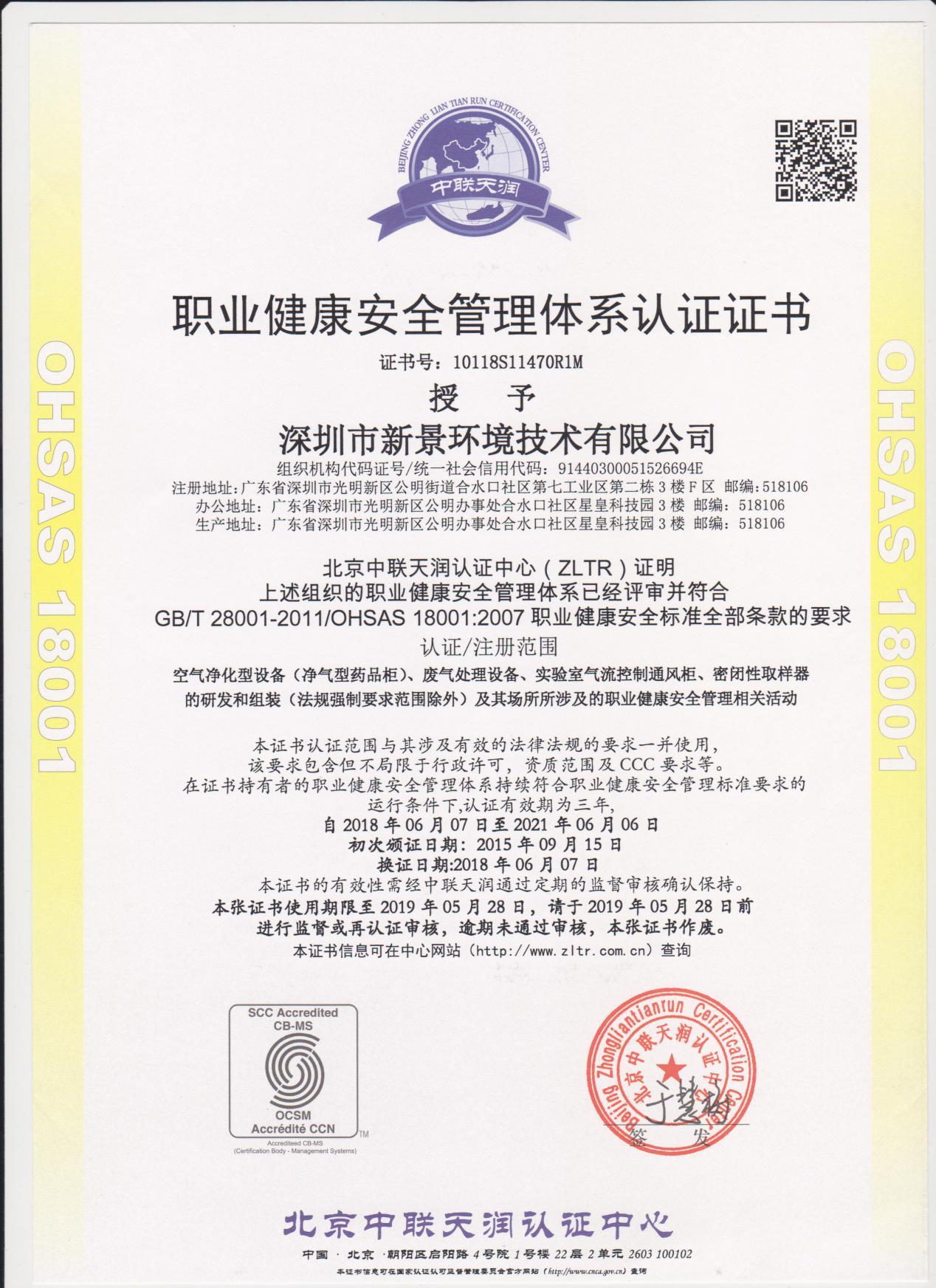 OHSAS 18001<br />