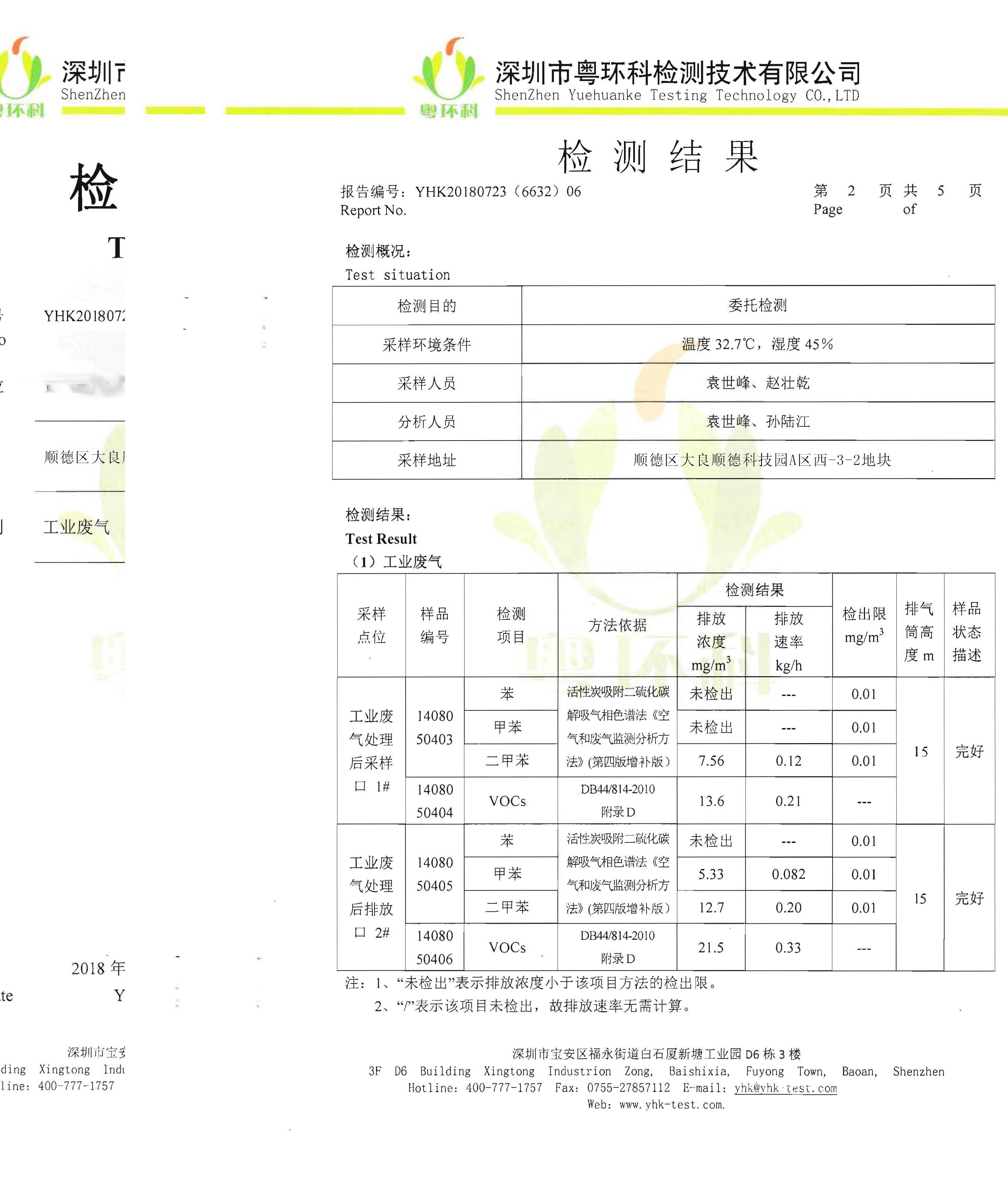 废气处理报告(1)