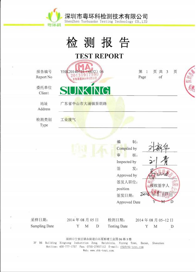 废气处理报告(2)